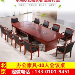 北京辦公家具實木復合辦公桌簡約現代長方形大型會議桌長桌