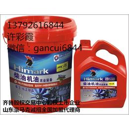 农机车用润滑油价格表、农机柴机油招商(在线咨询)、润滑油