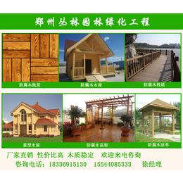 丛林园林防腐木批发(图) 南阳防腐木木屋 商丘防腐木木屋