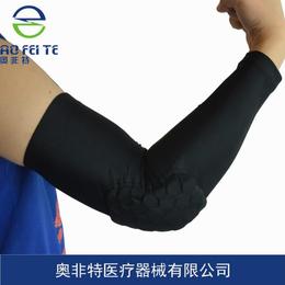 奥非特 厂家直销运动篮球护臂加长弹力护肘套蜂窝式设计护肘批发