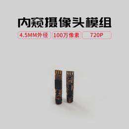 口腔医疗内窥镜头模组4.5MM直径100W像素720P可定制