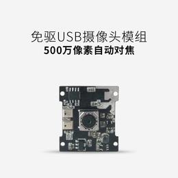 人脸识别模块500万免驱自动对焦可定制USB摄像头模组