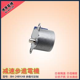 博厚24BYJ48水冷扇专用电机 11mm步进减速步进电机
