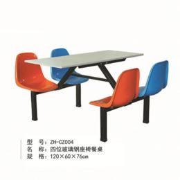 ZH-CZ004四位玻璃钢座椅餐桌