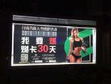 相较于网络广告,户外广告在传播方面的的优势!