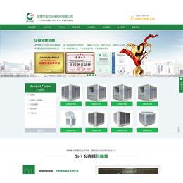 商恩、网站设计建设(图)、东莞地产网站建设价格、东城网站建设