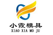 台州市黄岩小霞模具有限公司