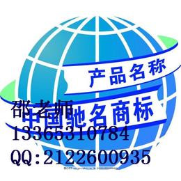 淄博商标注册流程及费用