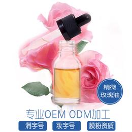 广州芳利供应精微玫瑰油+量子精油OEM贴牌