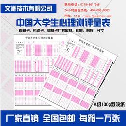 重庆市荣昌区机读卡机器  英语机读卡批发厂家
