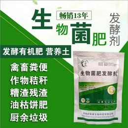 羊粪发酵剂菌种价格多少
