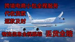 台湾跨境贸易电商小包COD运费到付