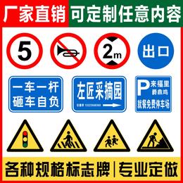 厂家直销交通标志牌 反光限速限高警示牌圆形铝板指示牌可定制