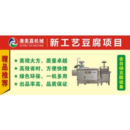 深圳豆腐机好操作吗 龙岗豆腐机专卖店 布吉小型做豆腐的<em>机子</em>