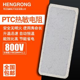 PTC陶瓷片PTC恒温加热片 TS265发热片ptc热敏电阻