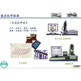 仪器量具校准-三次元校准-四川成都计量校准中心