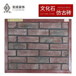 南昌文化石 宏成仿古砖 外墙文化石