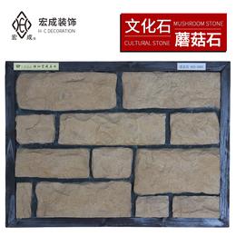 安徽文化石 宏成蘑菇石 外墙文化石生产厂家
