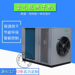 供应泰保TB-ZT-HGJ06菊花空气能烘干机
