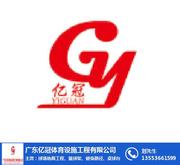 广东亿冠体育设施工程有限公司