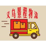 义乌市景程托运部