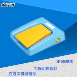 供应凯昆M5Y2508A防水型带线塑料医用脚踏开关