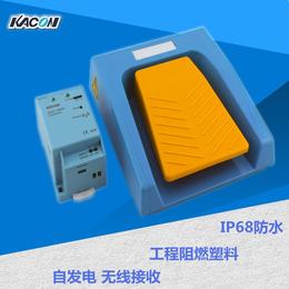 供应凯昆M5-WK2508A防水无线接收塑料医用脚踏开关
