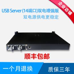 北京盛讯美恒厂家直供USBserver虚拟化<em>加密狗</em>共享