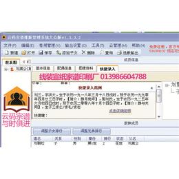 家谱软件怎么样、孝感家谱软件、云码家谱软件