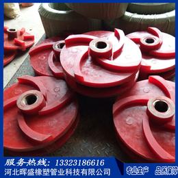 长期供应聚氨酯叶轮盖板耐磨叶轮尼龙叶轮盖板 聚氨酯叶轮盖板