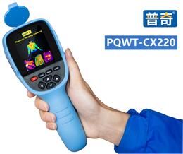 手持式红外热成像仪PQWT-CX220