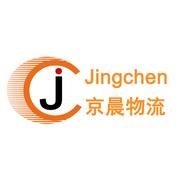 深圳市京晨物流有限公司
