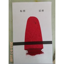 颜料宝红6B 颜料洋红