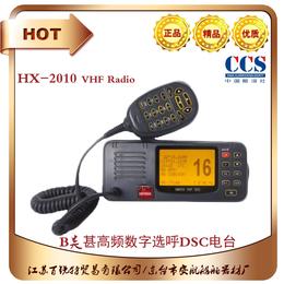 HX2010船用B类甚高频无线电装置 CCS船检