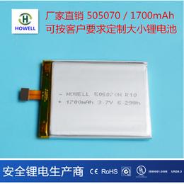 鸿伟能源505070聚合物锂电池1700mAh平板电脑锂电池缩略图