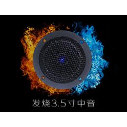 升级三分频套装喇叭 中音喇叭 3.5寸扬声器