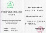 防静电装备工程施工资格认定证书