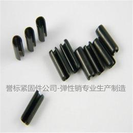 发黑弹性销生产制造  誉标生产大量卷制弹性圆柱销
