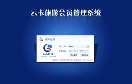 广东深圳直销会员管理系统