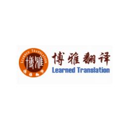 诉讼文件翻译+法院判决书翻译+重庆博雅翻译公司
