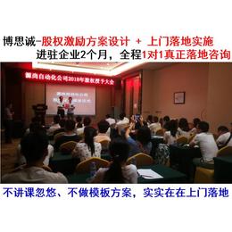 深圳非上市公司股权激励咨询设计-博思诚股权分配方案咨询机构