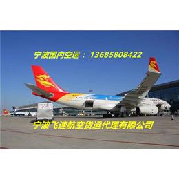 宁波机场航空快件 宁波机场跨省空运 宁波机场航空托运