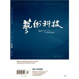 艺术科技杂志社艺术科技杂志社投稿指南