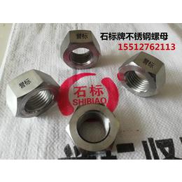 不锈钢厂家 主产不锈钢螺母 不锈钢螺栓 各种不锈钢产品