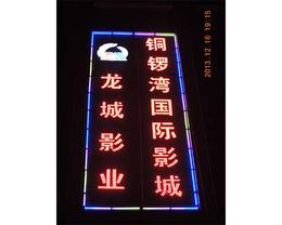 亚克力发光字-山西弛立光电(在线咨询)-发光字