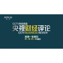 2019在央视2套CCTV-2央视财经评论栏目做广告多少钱