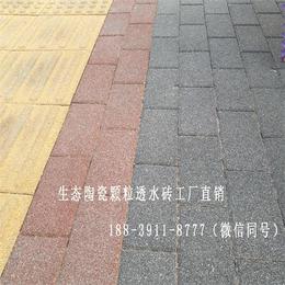 吉林白城环保透水砖海绵城市陶瓷颗粒透水砖