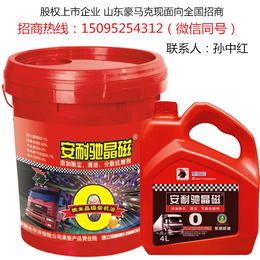 重型汽车润滑油、润滑油、豪马克润滑油