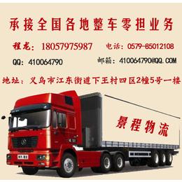 物流专线货运,景程物流(在线咨询),义乌到连云港物流专线