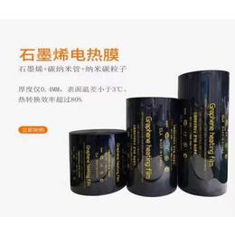 石墨烯地暖垫专用电热膜
